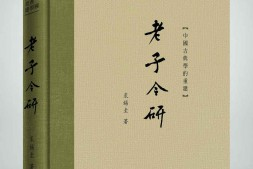 老子今研mobi-epub-azw-pdf-txt-kindle电子书