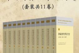 新编剑桥世界近代史(新版·套装共11卷)mobi-epub-azw-pdf-txt-kindle电子书