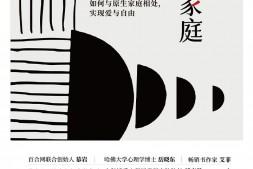 超越原生家庭mobi-epub-azw-pdf-txt-kindle电子书