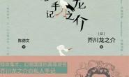 芥川龙之介妄想者手记mobi-epub-azw-pdf-txt-kindle电子书