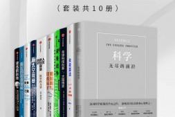 全球科技创新战略(套装共10册)mobi-epub-azw-pdf-txt-kindle电子书
