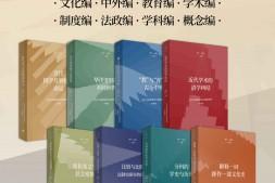 近代中国的知识与制度转型mobi-epub-azw-pdf-txt-kindle电子书