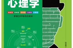 角色心理学mobi-epub-azw-pdf-txt-kindle电子书