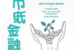 餐巾纸金融学mobi-epub-azw-pdf-txt-kindle电子书