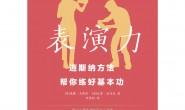 表演力:迈斯纳方法帮你练好基本功mobi-epub-azw-pdf-txt-kindle电子书