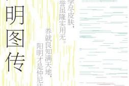 王阳明图传(全新注释本)mobi-epub-azw-pdf-txt-kindle电子书