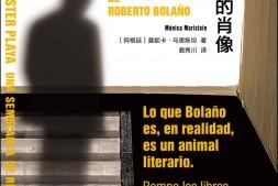 波拉尼奥的肖像mobi-epub-azw-pdf-txt-kindle电子书