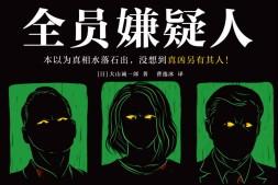 全员嫌疑人mobi-epub-azw-pdf-txt-kindle电子书