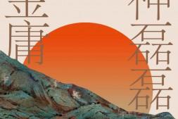 六神磊磊读金庸mobi-epub-azw-pdf-txt-kindle电子书