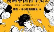 半小时漫画中国哲学史2mobi-epub-azw-pdf-txt-kindle电子书