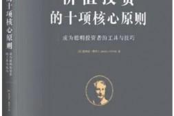 价值投资的十项核心原则mobi-epub-azw-pdf-txt-kindle电子书
