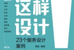 好服务这样设计mobi-epub-azw-pdf-txt-kindle电子书