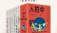 中信见识丛书·第四辑(套装共8册)mobi-epub-azw-pdf-txt-kindle电子书