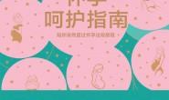 怀孕呵护指南mobi-epub-azw-pdf-txt-kindle电子书