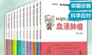 肿瘤防治科普丛书(套装13册)mobi-epub-azw-pdf-txt-kindle电子书