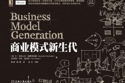 商业模式新生代(经典重译版)mobi-epub-azw-pdf-txt-kindle电子书