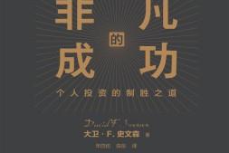 非凡的成功:个人投资的制胜之道mobi-epub-azw-pdf-txt-kindle电子书