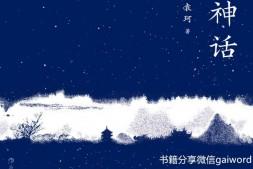 中国神话通论(mobi.epub.azw.pdf.txt.kindle下载)