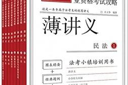 2021国家统一法律职业资格考试攻略·薄讲义(全8册)mobi-epub-azw-pdf-txt-kindle电子书