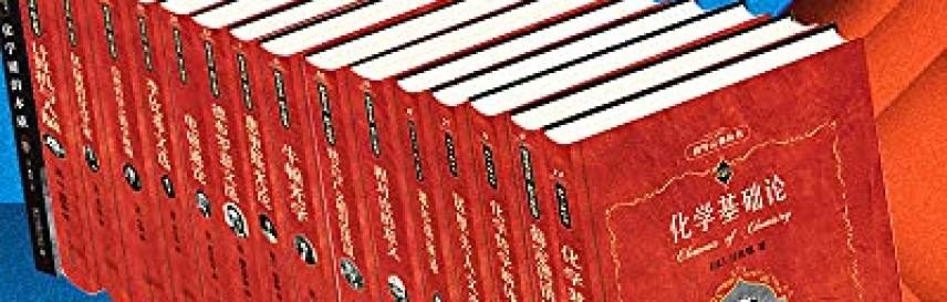 北京大学科学元典系列·数学物理化学大师经典系列(16册套装)mobi-epub-azw-pdf-txt-kindle电子书