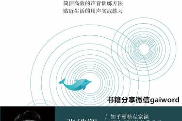 声音的魅力mobi+epub+azw+pdf+txt+kindle电子书网盘下载