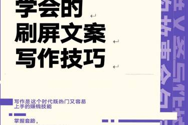 人人都能学会的刷屏文案写作技巧mobi-epub-azw-pdf-txt-kindle电子书网盘下载