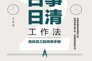 日事日清工作法mobi+epub+azw+pdf+kindle电子书网盘下载