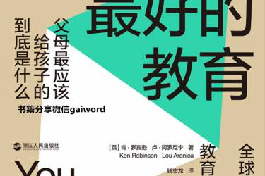 什么是最好的教育mobi-epub-azw-pdf-txt-kindle电子书下载