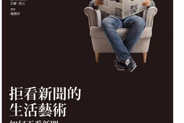 拒看新聞的生活藝術mobi-epub-azw-pdf-txt-kindle电子书下载
