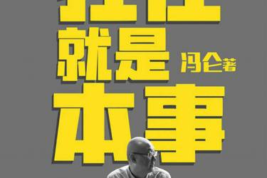扛住就是本事mobi-epub-azw-pdf-txt-kindle