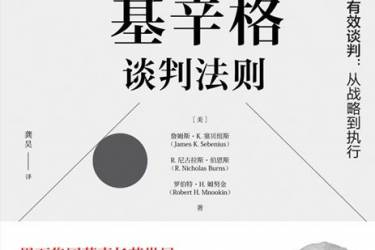 基辛格谈判法则mobi-epub-azw-pdf-txt-kindle