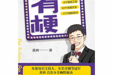 有梗mobi-epub-azw-pdf-txt-kindle