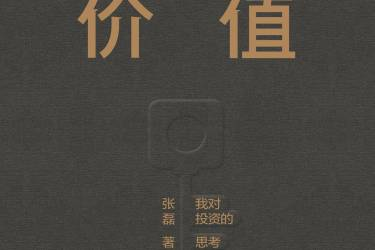 价值-张磊mobi-epub-azw-pdf-txt-kindle