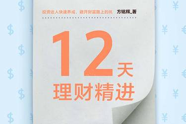 12天理财精进mobi-epub-azw-pdf-txt-kindle