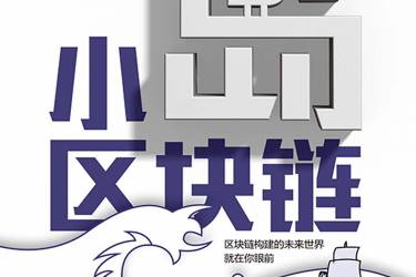 小岛区块链mobi-epub-azw-pdf-txt-kindle