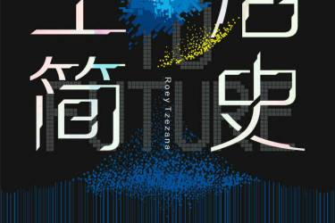 未来生活简史mobi-epub-azw-pdf-txt-kindle