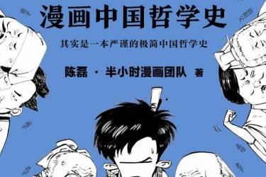 半小时漫画中国哲学史mobi-epub-azw-pdf-txt-kindle