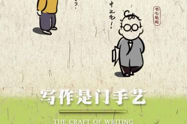 写作是门手艺mobi-epub-azw-pdf-txt-kindle