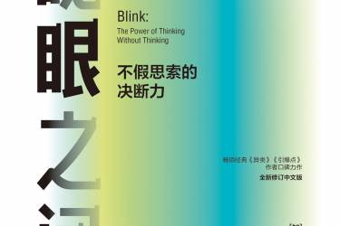 眨眼之间mobi-epub-azw-pdf-txt-kindle