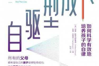 自驱型成长mobi-epub-azw-pdf-txt-kindle