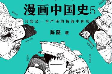 半小时漫画中国史5mobi-epub-azw-pdf-txt-kindle