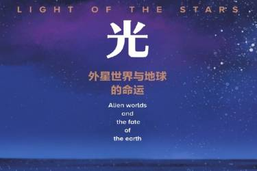 星光:外星世界与地球的命运mobi-epub-azw-pdf-txt-kindle