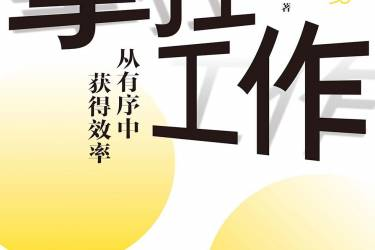 掌控工作mobi-epub-azw-pdf-txt-kindle