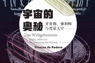 宇宙的奥秘:开普勒伽利略与度量天空mobi-epub-azw-pdf-txt-kindle电子书
