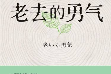 老去的勇气mobi-epub-azw-pdf-txt-kindle电子书