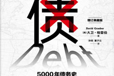 债:5000年债务史mobi-epub-azw-pdf-txt-kindle电子书