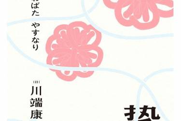 挚友-川端康成mobi-epub-azw-pdf-txt-kindle电子书