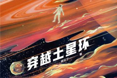 穿越土星环mobi-epub-azw-pdf-txt-kindle电子书