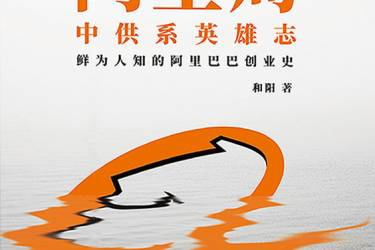 阿里局:中共系英雄志mobi-epub-azw-pdf-txt-kindle电子书