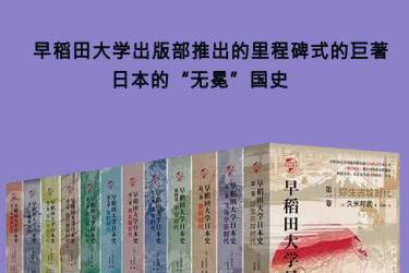 早稻田大学日本史(1-12卷)mobi-epub-azw-pdf-txt-kindle电子书